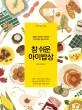 참 쉬운 아이밥상  : 3000만 네티즌이 사랑하는 가장 맛있는 아이밥상 레시피!
