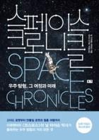 스페이스 크로니클 (우주 탐험, 그 여정과 미래)