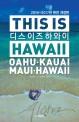 디스 이즈 하와이 : 2016-2017년 완전 개정판