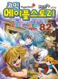 (코믹) 메이플스토리 오프라인 RPG. 82
