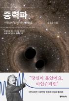 중력파 아인슈타인의 마지막 선물 (중력파를 찾는 LIGO와 인류의 아름다운 도전과 열정의 기록)