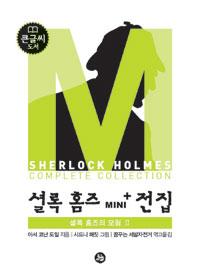 셜록 홈즈의 모험. 2 : 큰글씨