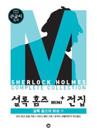 셜록 홈즈의 회상. 4 : 큰글씨