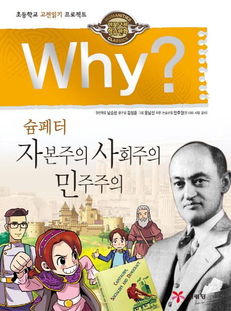 Why?(슘페터)자본주의 사회주의 민주주의