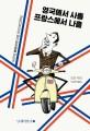 영국에서 사흘 프랑스에서 나흘 : 코미디언 무어씨의 문화충돌 라이프