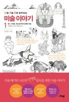 난생 처음 한번 공부하는 미술 이야기 1 (원시, 이집트, 메소포타미아 문명과 미술)