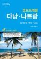 (셀프트래블) 다낭·나트랑  = Da Nang·Nha Trang  : 나 혼자 준비하는 두근두근 해외여행  : 2016-2017 최신판