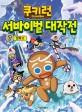 쿠키런 서바이벌 대작전 : 안전상식 학습만화. 7, 빙하 편