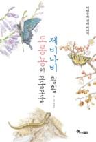 도롱뇽이 꼬물꼬물 제비나비 훨훨 (이태수의 생태 이야기)