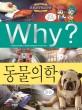 (Why?) 동물 의학