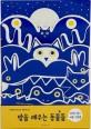 밤을 깨우는 동물들 : 2미터 길이 야광 그림책