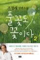 풀꽃도 꽃이다 : 조정래 장편소설. 2