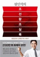 설민석의 조선왕조실록 (대한민국이 선택한 역사 이야기)