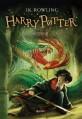 해리포터와 비밀의 방 (Harry Potter)