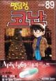 (명탐정) 코난 = Detective Conan. Volume 89