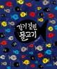 감기 걸린 물고기 : 박정섭 그림책