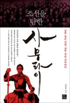 조선을 탐한 사무라이 : 상투 잡은 선비, 상투 자른 사무라이