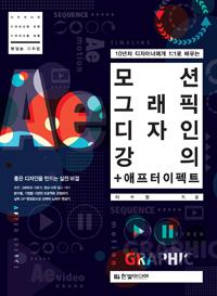 모션 그래픽디자인 강의+애프터이펙트