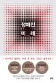 정해진 미래 : 인구학이 말하는 10년 후 한국 그리고 생존전략