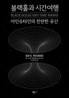 블랙홀과 시간여행 (아인슈타인의 찬란한 유산)