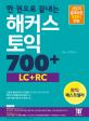 (한 권으로 끝내는) 해커스 新토익 700+ :  LC+RC