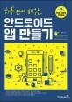 (하루 만에 배우는) 안드로이드 앱 만들기