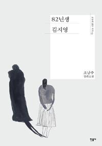 82년생 김지영 : 조남주 장편소설 표지