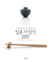 (요리 초보자도 맛있게 만드는) 일본 가정식 260