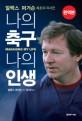 나의 축구, 나의 인생  : 알렉스 퍼거슨 최초의 자서전