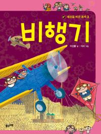비행기 (세상을 바꾼 동력 3)