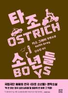 타조 소년들 (Ostrich Boys,키스 그레이 장편소설)