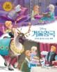 (Disney)겨울왕국 : 안나와 엘사의 신나는 하루