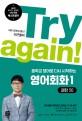 (Try again!) 중학교 영어로 다시 시작하는 영어회화 1, 패턴 50