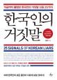 한국인의 거짓말 : 1, 038개로 읽는 한국인의 거짓말 습관