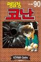 (명탐정) 코난 = Detective Conan. Volume 90
