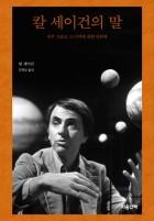 칼 세이건의 말 (우주 그리고 그 너머에 관한 인터뷰)