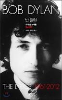 밥 딜런 시가 된 노래들 (1961-2012)