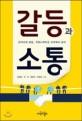 갈등과 소통 :  한국사회 갈등, 커뮤니케이션 시각에서 보다