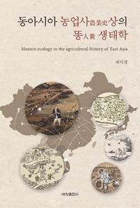동아시아 농업사상의 똥(人糞) 생태학