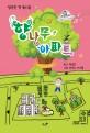 향나무 아파트 : 양순진 첫 동시집