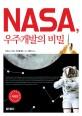 NASA, 우주개발의 비밀