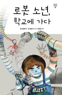 로봇 소년, 학교에 가다 표지