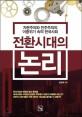전환시대의 논리 : 자본주의와 민주주의의 이중위기 속의 한국사회