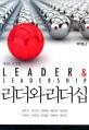 리더와 리더십 = Leader & leadership