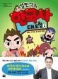 (설민석의)한국사 대모험. 2, 설쌤의 라이벌, 황 대감의 등장!