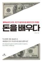 돈을 배우다 (불확실성의 시대, 우리가 알아야할 새로운 돈의 프레임)