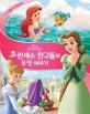 (Disney Princess)프린세스 친구들의 우정 이야기