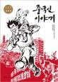 중국인 이야기  : 1, 2, 3 합본판