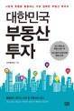 대한민국 부동산 투자 : 시장을 흐름을 활용하는 가장 정확한 투자서