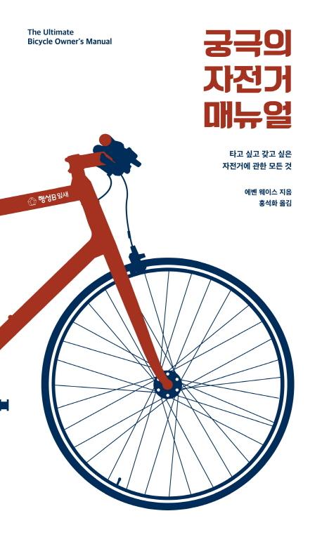 궁극의 자전거 매뉴얼 (타고 싶고 갖고 싶은 자전거에 관한 모든 것)